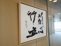 和多屋別荘  左 蘭心竹生 佐賀県知事 知事室 所蔵