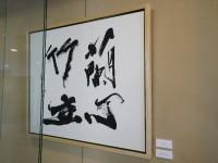 和多屋別荘  右 蘭心竹生 佐賀県知事 知事室 所蔵