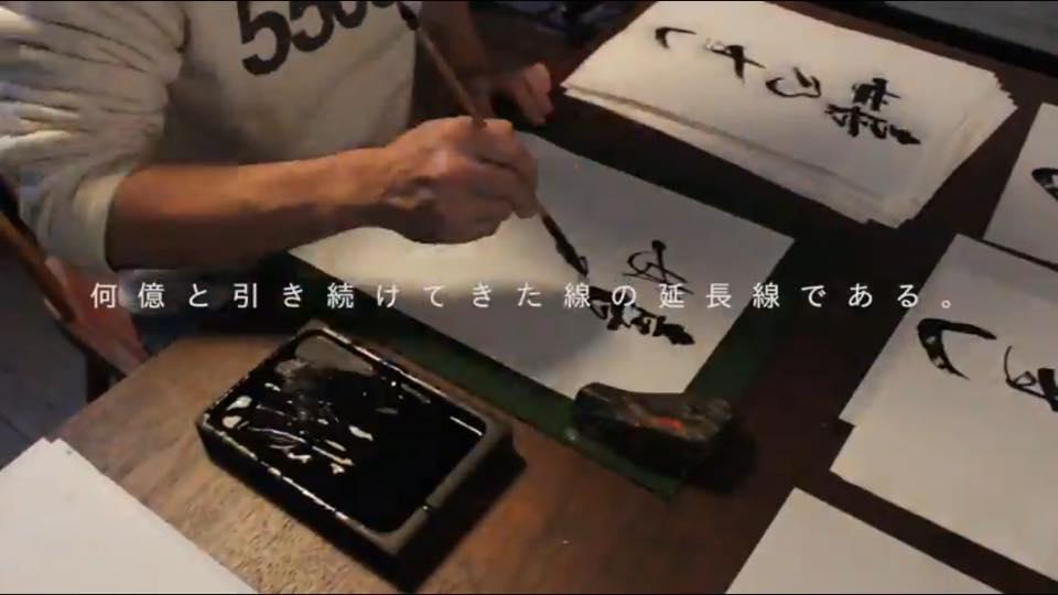 山口芳水,YamaguchiHousui,書家,書道家,看板,デザイン,書,書道,看板,揮毫,依頼,嬉乃すし,URESHINOSUSHI,Calligraphy,Calligrapher,ART,佐賀,億,延長戦