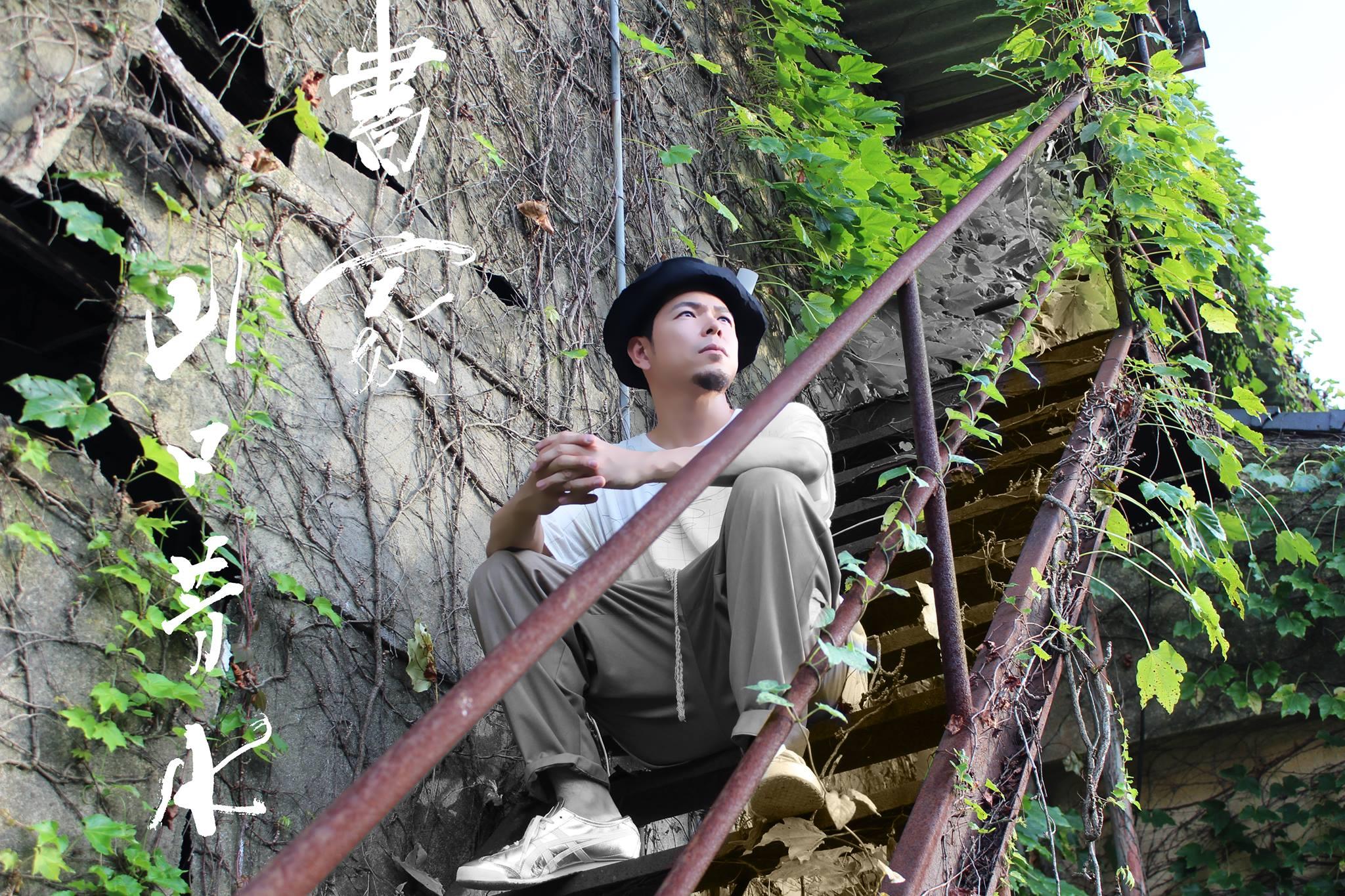 山口芳水,アート,アーティスト,写真,ART,Calligraphy,Calligrapher,階段