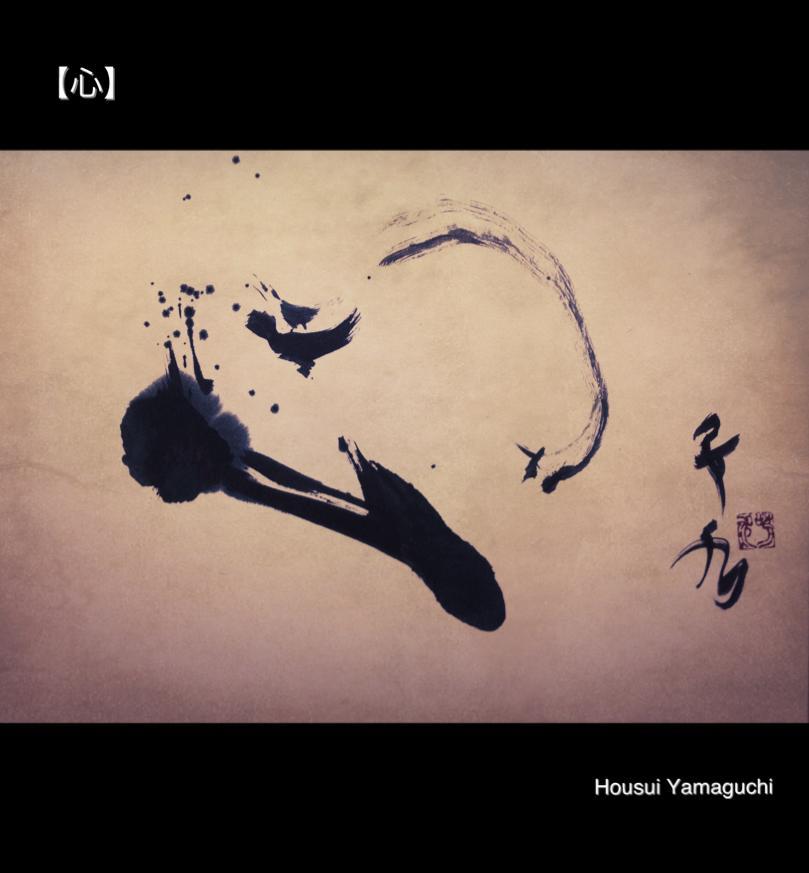 心 書道家 作品 デザイン calligraphy design