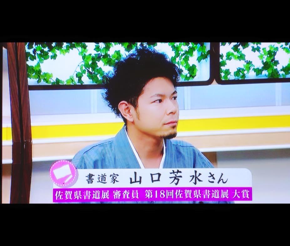 NHK,美文字,講座,筆ペン,ハガキ,書道家,山口芳水