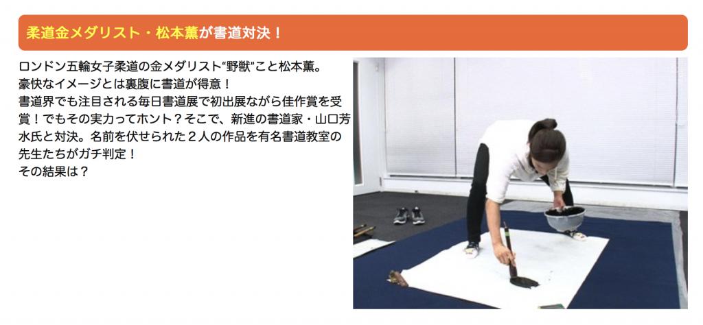 有名 日本一 全国テレビ ゴールデン番組 特番出演 書家 書道家 山口芳水  松本薫 作品 受賞