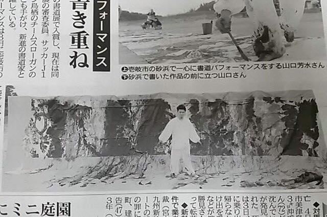 西日本新聞,長崎,書家,青い