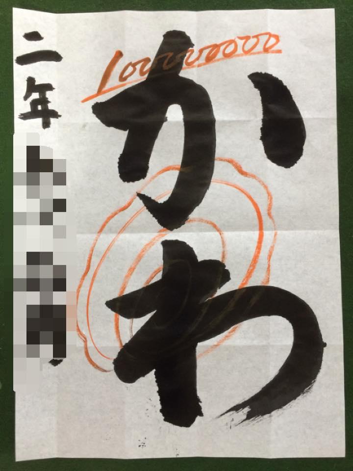 佐賀 大空 書道教室  お習字 書き方   鉛筆  山口芳水