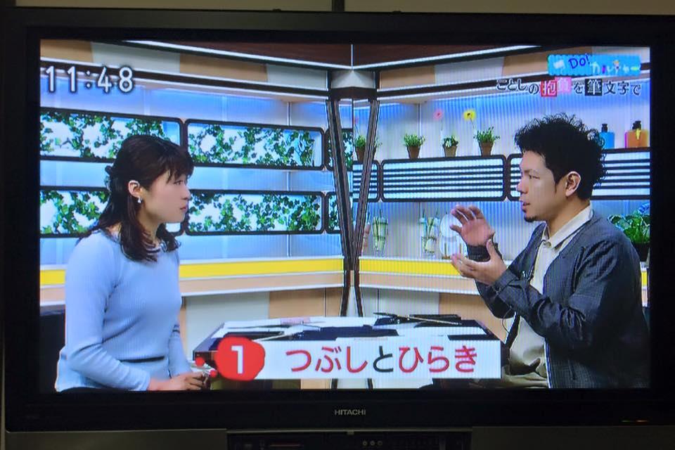 NHK,美文字,講座,佐賀,書家,書道家,デザイン,書