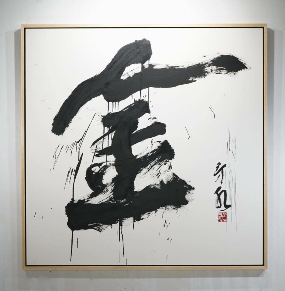 熊本大震災 チャリティー 今年の漢字 金 落札者 料理屋 きりん 様 佐賀