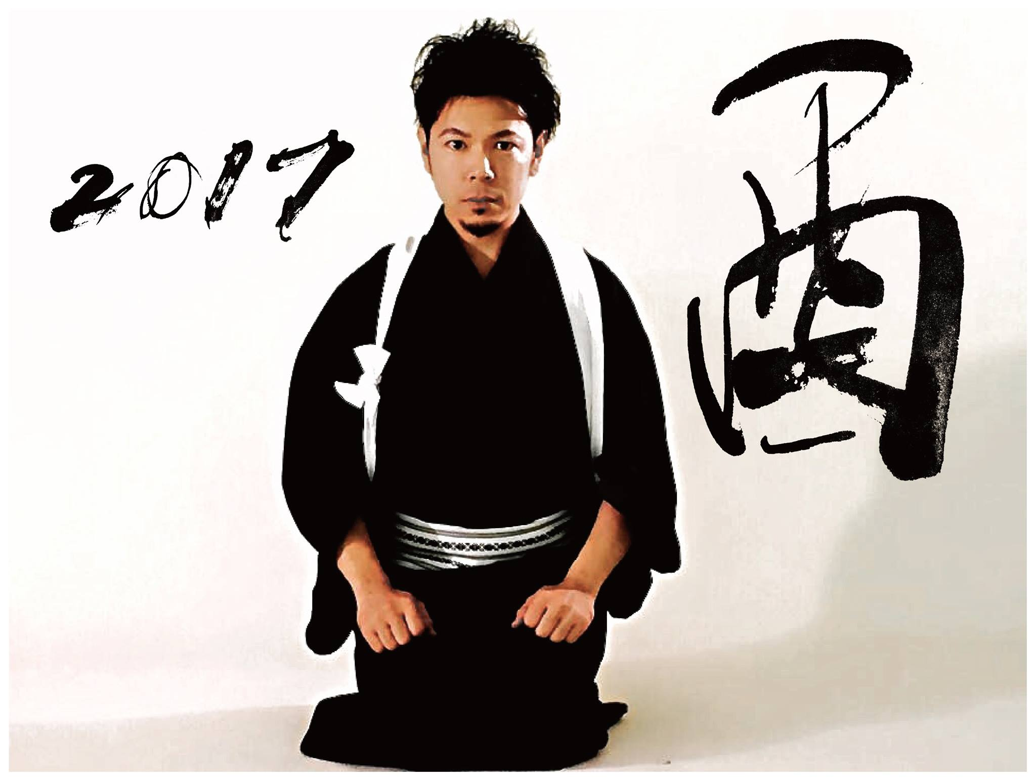 謹んで新年のご挨拶を申し上げます。 書道家 山口芳水