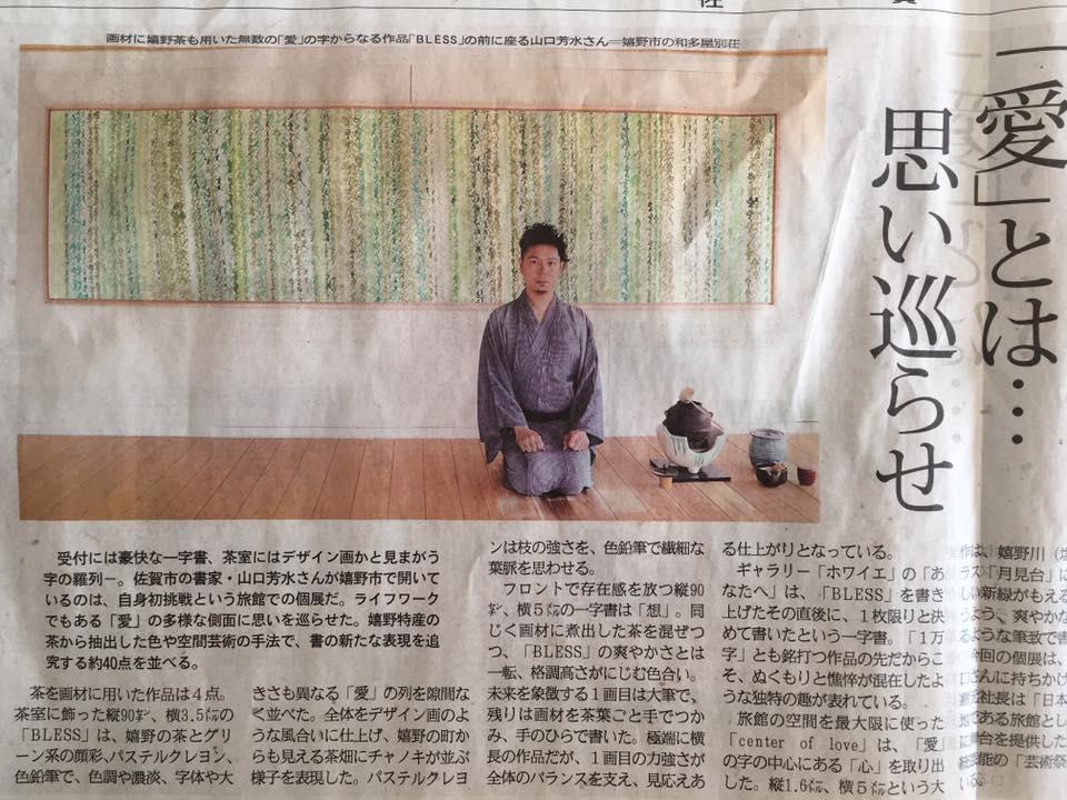 佐賀新聞 掲載 書作品展 愛 山口芳水