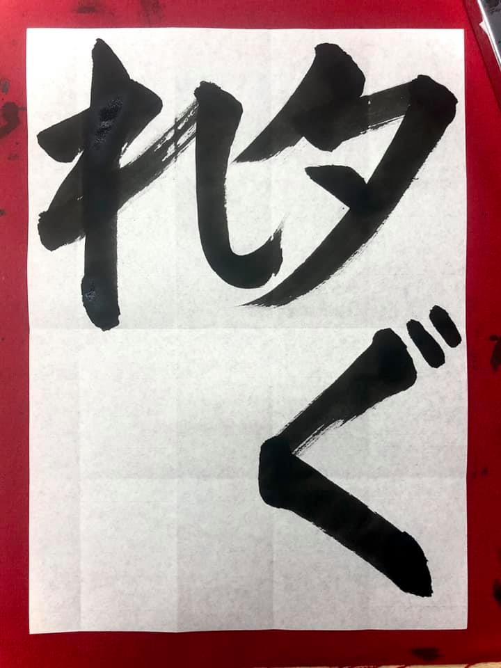 書道 教室 佐賀 夏休み 宿題 自由 課題 習字 書き方 毛筆 硬筆 手本