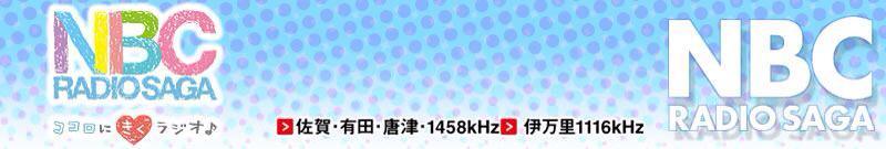 【明日6日は 山口芳水 ラジオ出演】  NBCラジオ 佐賀