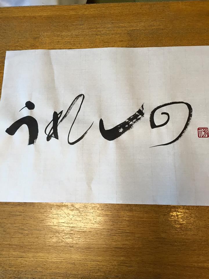 嬉乃すし,URESHINOSUSHI,佐賀,寿司,高級,書,書道,書道家,書家,デザイン,商品,ロゴ,パッケージ,うれしの,ひらがな