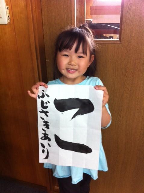 ふじさきあいりさん 親子で入会です 佐賀 新栄教室