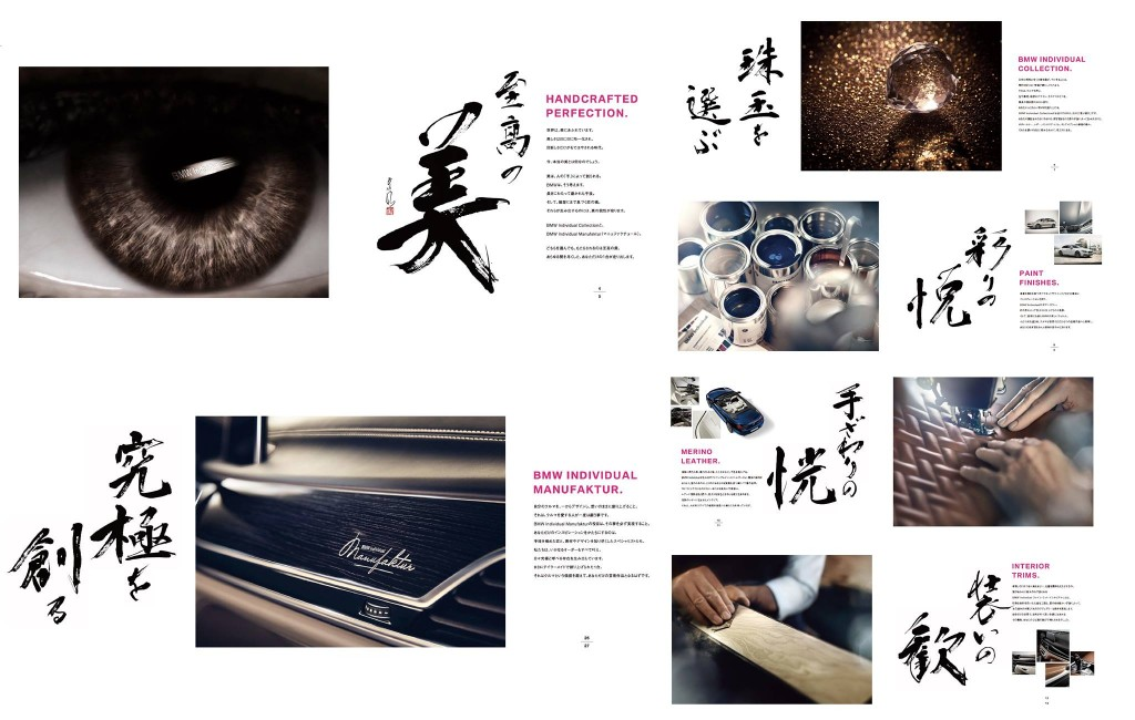 BMW individual 美 書家 書道家 デザイン書 筆文字 作品 山口芳水 美文字 日本一 目指す