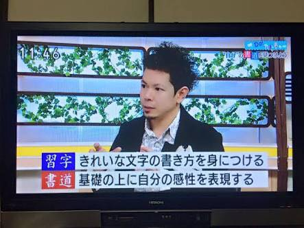 書家 書道家 山口芳水  NHK 総合 佐賀 ひるまえ情報便