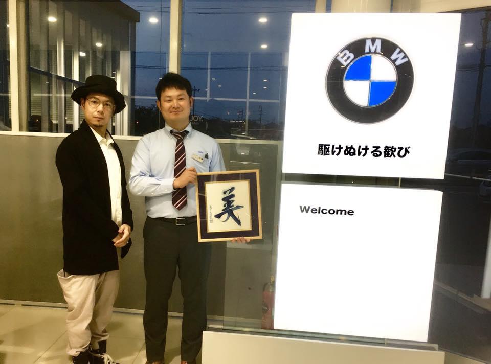BMW saga 書道家 美 作品