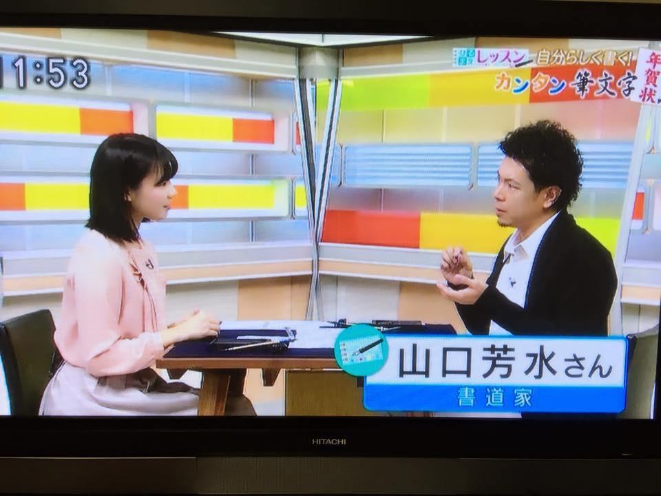 NHK総合 佐賀 生放送  【 NHK総合 佐賀 美文字講座 山口芳水 】