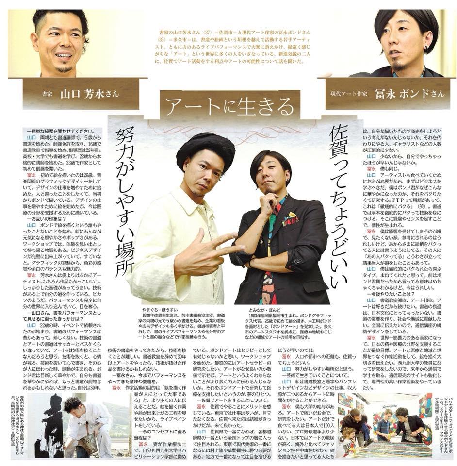 冨永ボンド 対談 山口芳水 佐賀新聞社 企画 書 アート