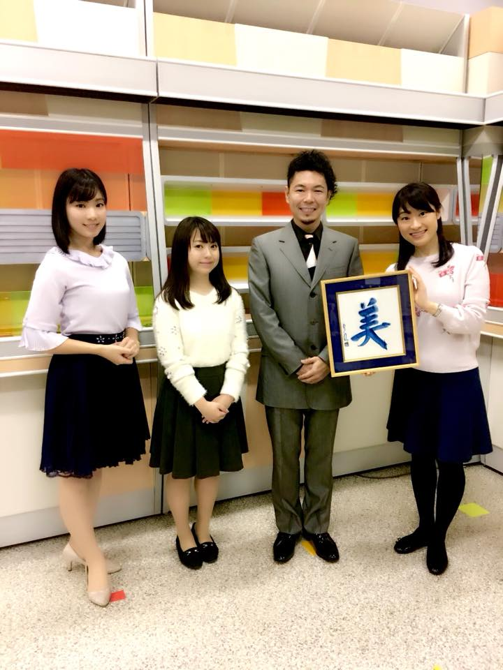 NHK総合 佐賀 ひるまえ情報便 美文字 書道家