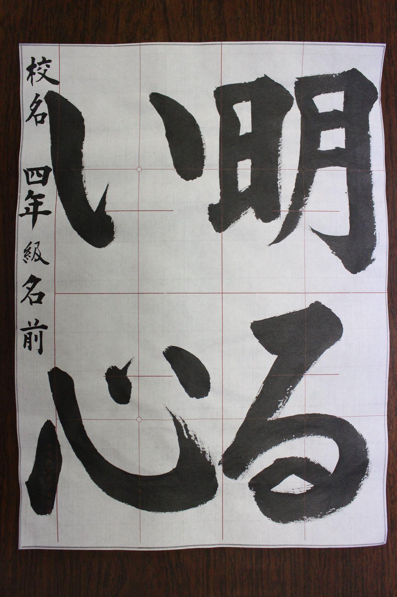 佐賀県 書道連盟  大空 月例 課題 書道 お習字 書き方 毛筆 書き方