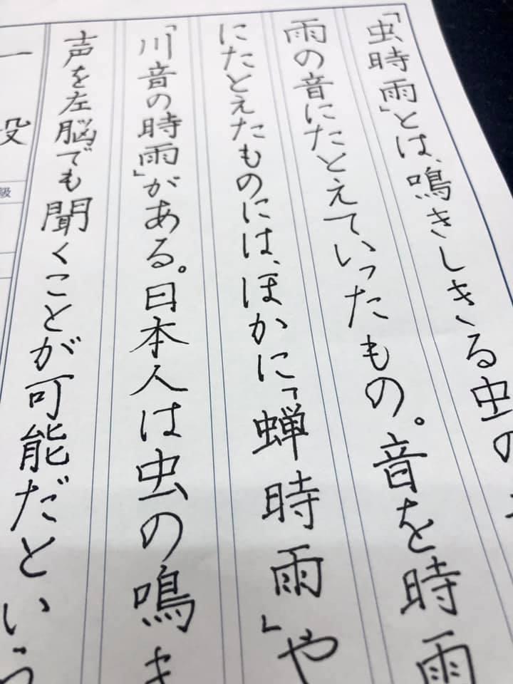 さらっと美文字を書いてくる女子高生 とってもオシャレ。ボールペン字 佐賀 書道教室 書き方