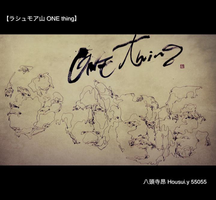ラシュモア山 ONE thing 書道家 デザイン 作品 calligraphy design