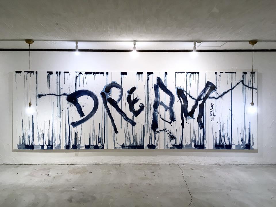[ DREAM ] アート art デザイン 書道家 design アーティスト hiphop edm パフォーマンス 書 青墨 作品 夢