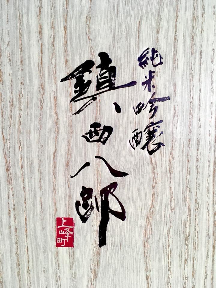 日本 ラベル デザイン 書 書道家 佐賀 鎮西八郎 純米吟醸 絵 牛丸和人 山口芳水 天吹酒造 名尾和紙 ラベル 箱 パッケージ