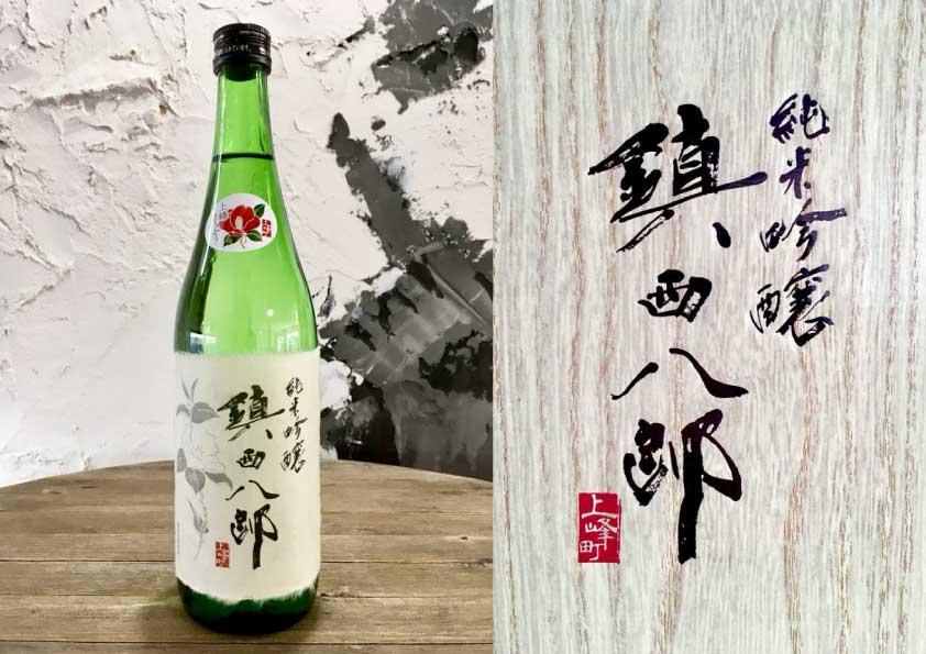 上峰町 ふるさと納税 日本酒 純米吟醸 鎮西八郎 書 書道 デザイン ラベル