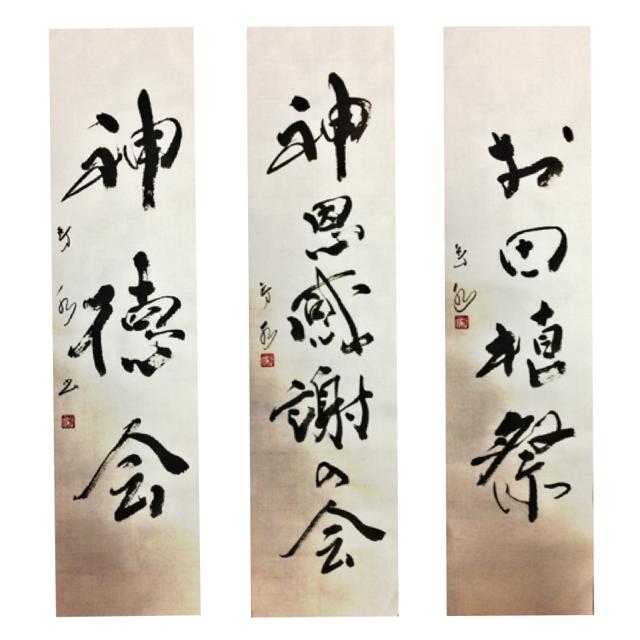 【佐嘉神社】【松原神社】【尾山神社】の【太鼓のデザイン】を書かせて頂きました。