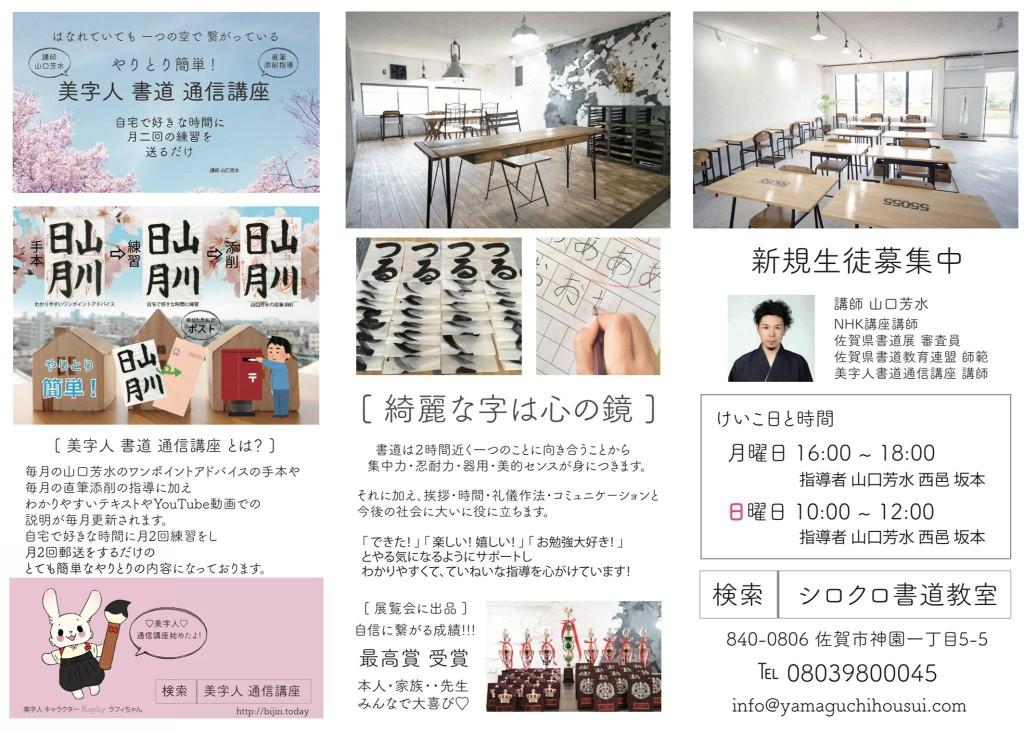 佐賀 夏休み 生協 宿題 2018年 30年 書道教室 お習字 書き方 毛筆 硬筆