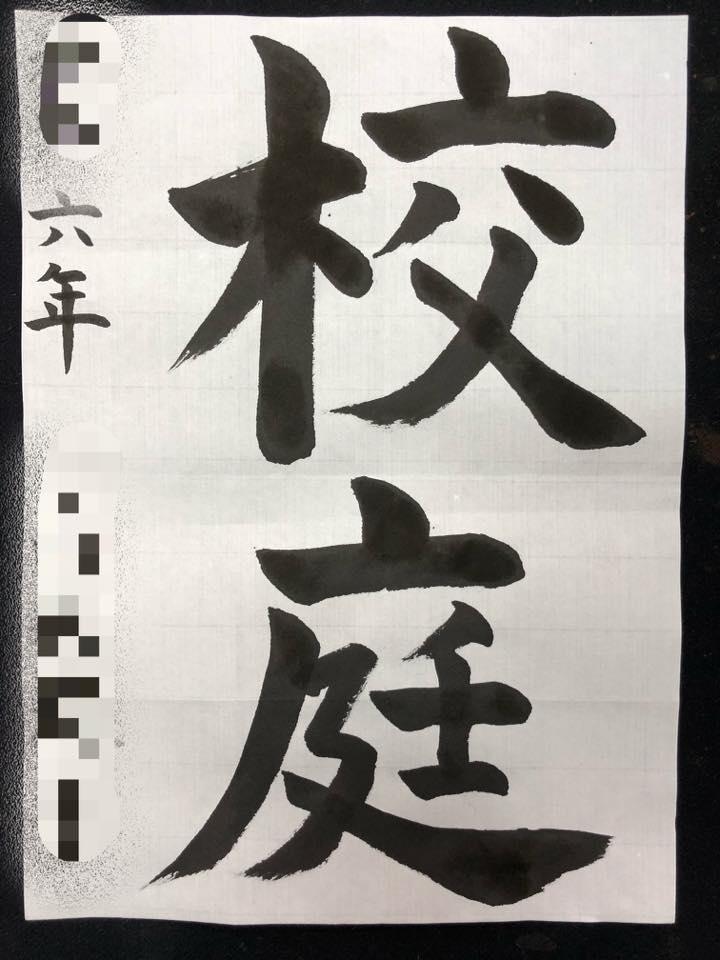書道教室 カリキュラム 佐賀 お習字