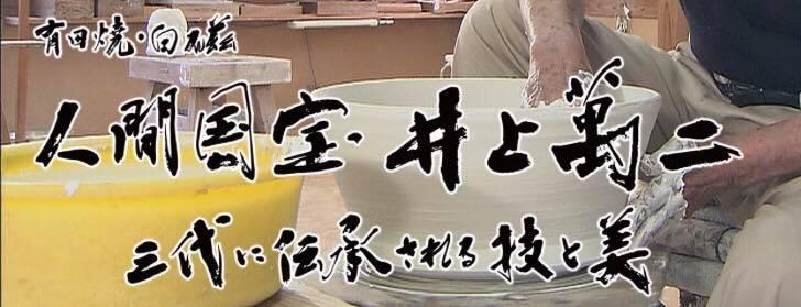 人間国宝 井上萬二 BS テレビ 全国 デザイン 書道 書道家