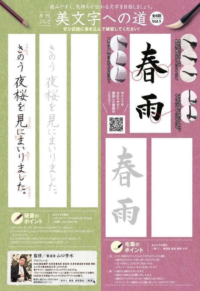 4月号【ぷらざ美文字講座】春雨 実用書道 筆 ペン 字