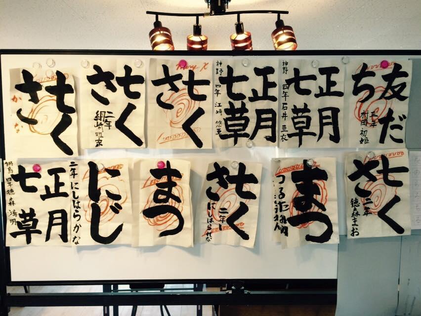 シロクロ書道教室,お習字,書き方,佐賀