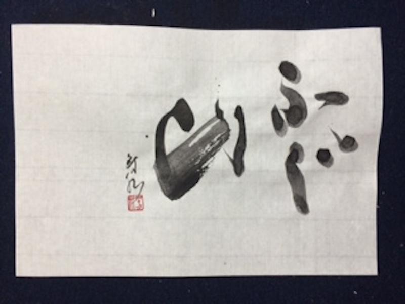 書道家 作品 ふじ山