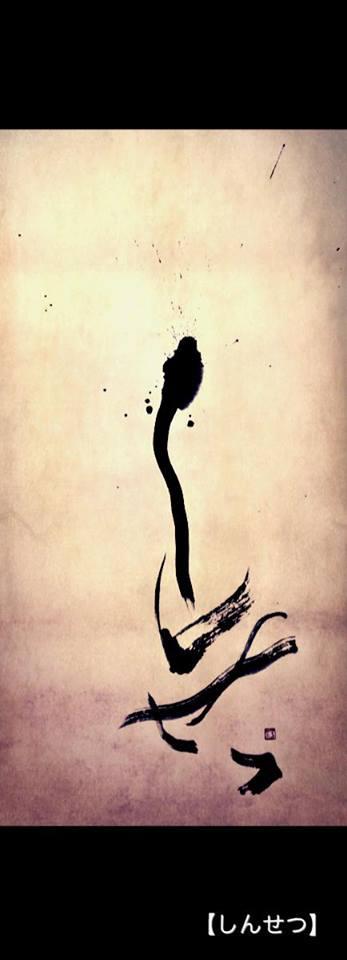 親切 しんせつ 書道家 作品 calligraphy design
