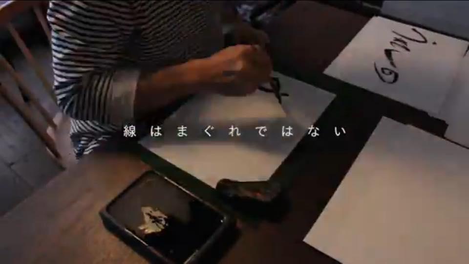 山口芳水,YamaguchiHousui,書家,書道家,看板,デザイン,書,書道,看板,揮毫,依頼,嬉乃すし,URESHINOSUSHI,Calligraphy,Calligrapher,ART,佐賀,線,まぐれ