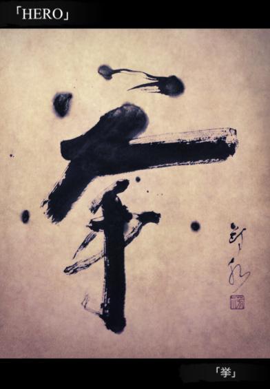calligraphy 書道家 作品 HERO 挙