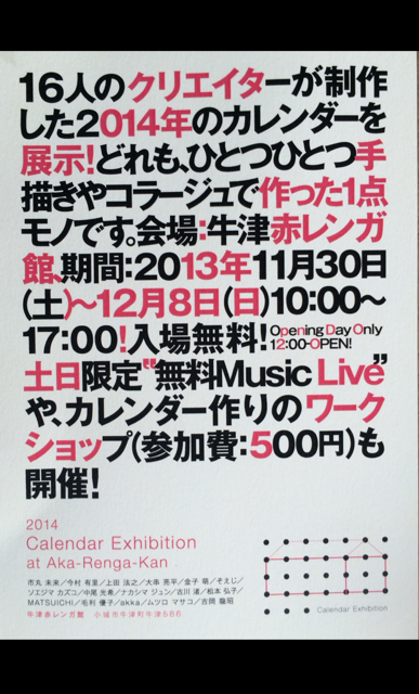 カレンダー展