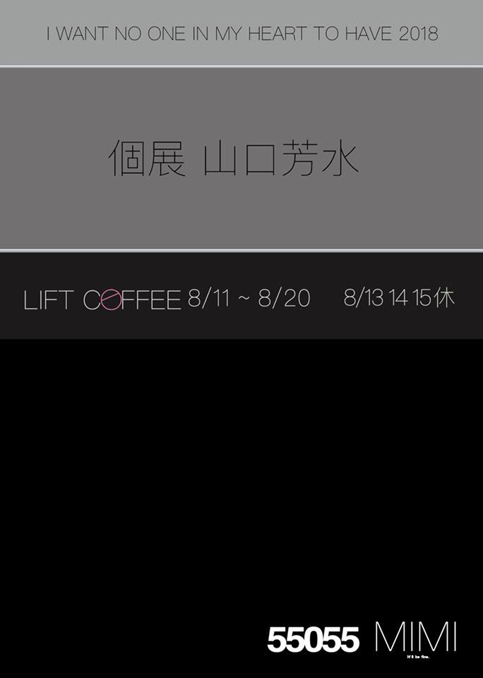 LIFT COFFEE 佐賀