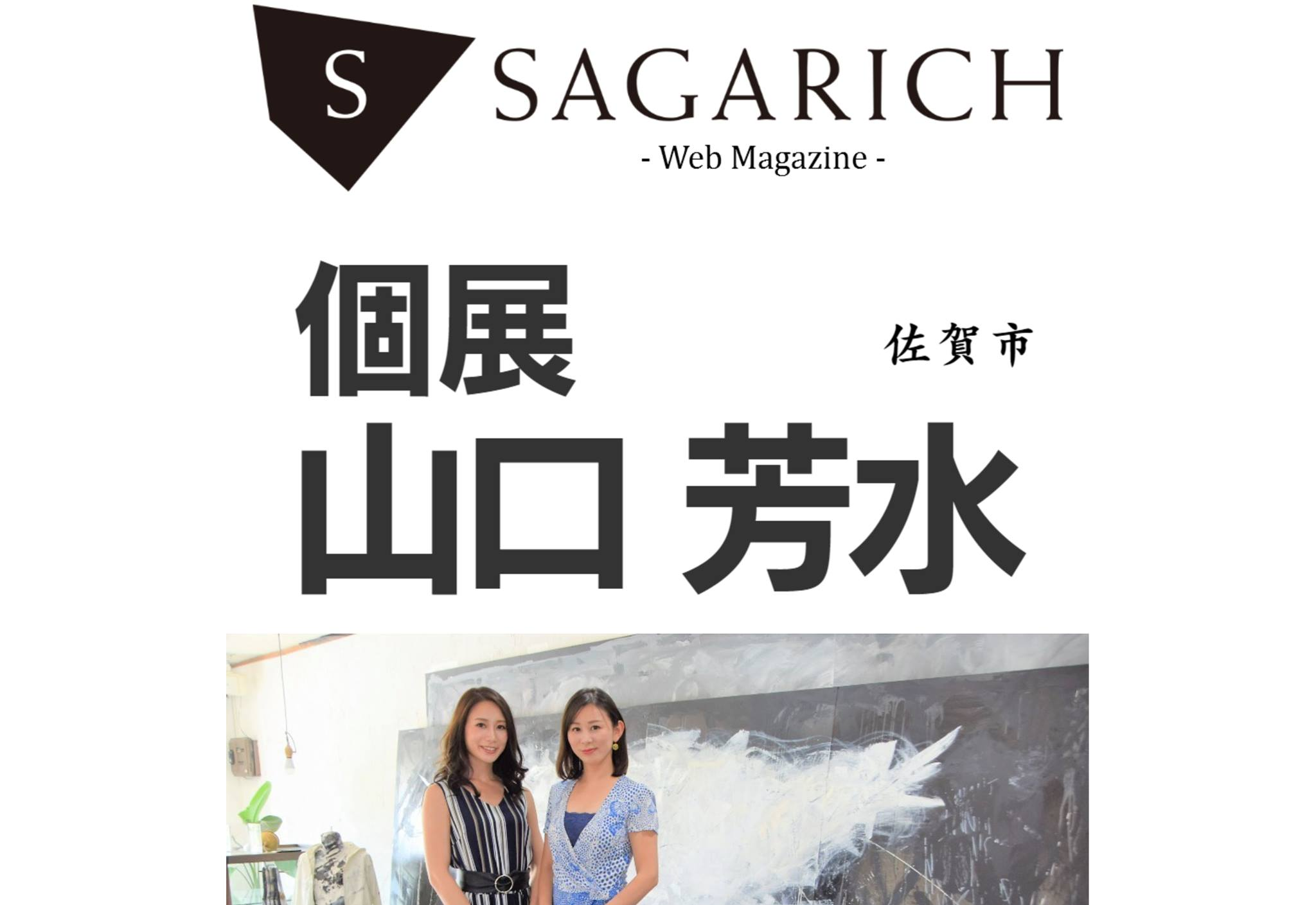 SAGARICH サガリッチ LIFTCOFFEE 佐賀 展覧会