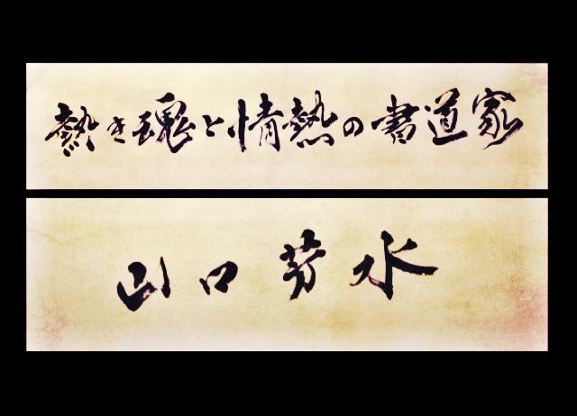 【ドキュメント九州】  『熱き魂と情熱の書道家 山口芳水』
