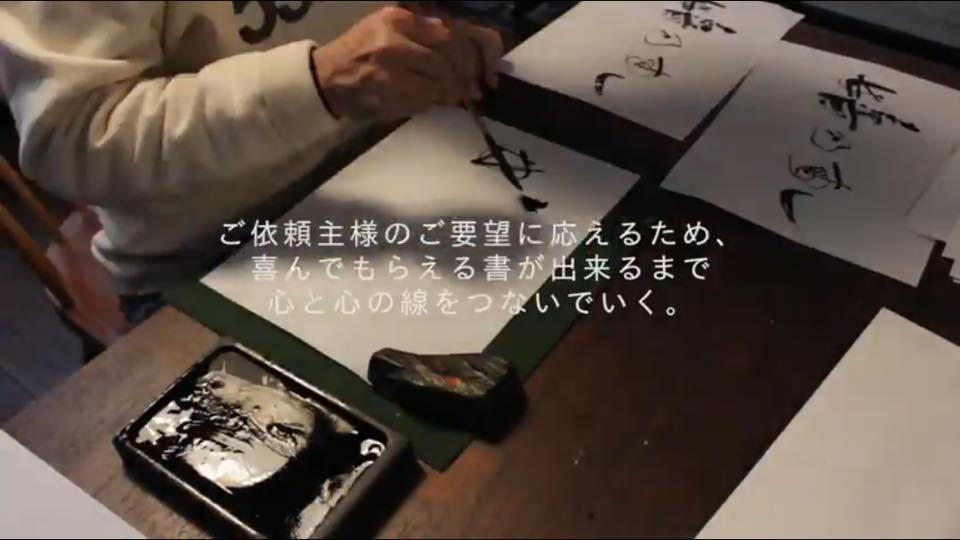 山口芳水,YamaguchiHousui,書家,書道家,看板,デザイン,書,書道,看板,揮毫,依頼,嬉乃すし,URESHINOSUSHI,Calligraphy,Calligrapher,ART,佐賀,依頼,要望,喜,心