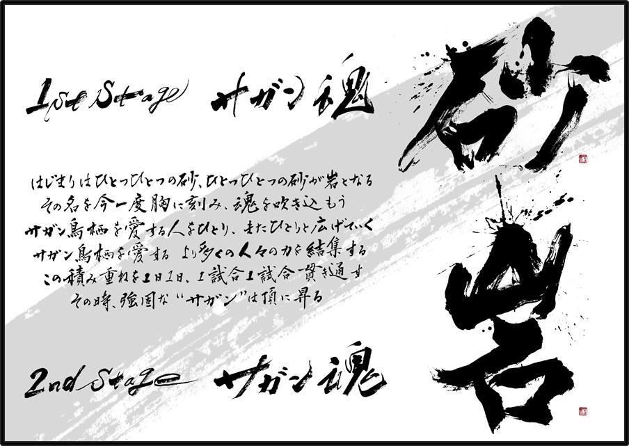【 2016年 J1 サガン鳥栖 スローガン 題字 揮毫 】