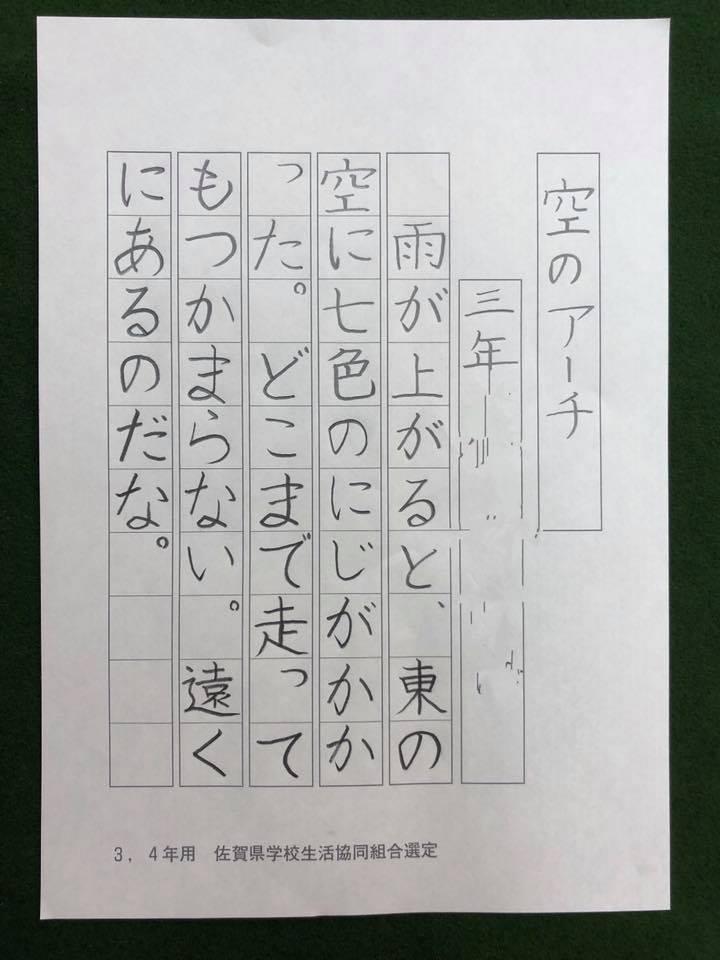 佐賀 生協 書き方 硬筆 夏休み 宿題 お習字 書道教室 鉛筆 生協 七夕