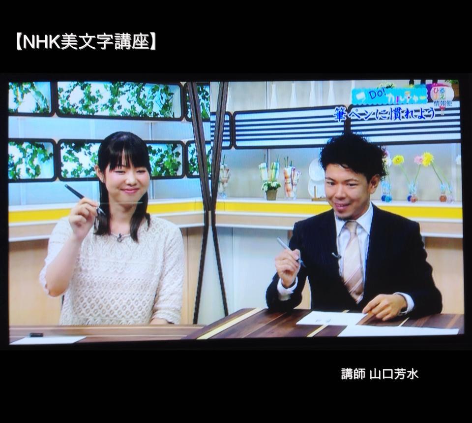 NHK 美文字 講座 書道家