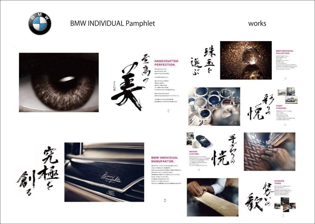 BMW individual 書道 デザイン 美 書文字 筆文字 美文字