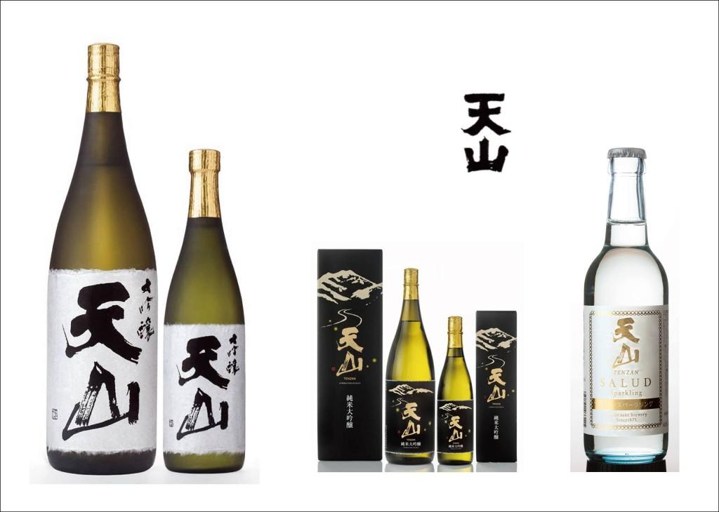 天山 ラベル 日本酒 大吟醸 メディア 書道家 書道 デザイン 筆文字 美文字 作品 有名 日本一