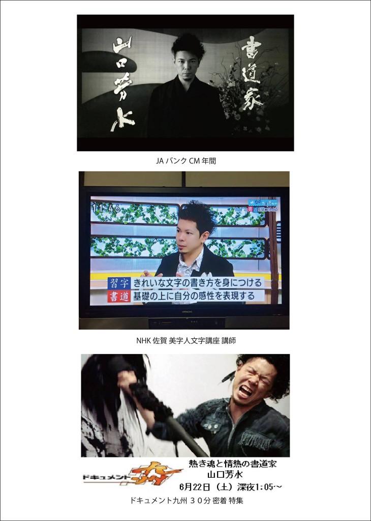 CM NHK 美文字 講座 ドキュメント 九州 メディア 書道家 書道 デザイン 筆文字 美文字 作品 有名 日本一